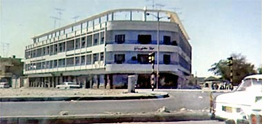 Arab library roundabout, 1968 – image developed from a video with permission from glasney on YouTube