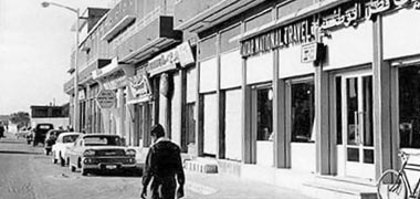 The south end of Electricity Street – with permission from 'Photos of Qatar's Past' on Facebook