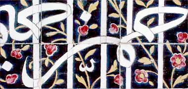 یک مثال از خوشنویسی روی کاشی در شیراز، ایران، 1975