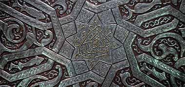 جزئیات مرکز یک خط کوفی تزئینی نقش برجسته بشقاب نقره ای