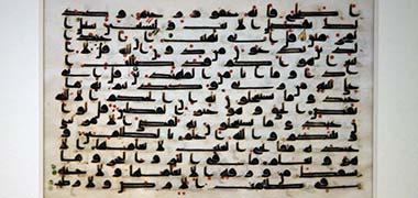 یک مثال از خوشنویسی به خط کوفی از موزه ویکتوریا و آلبرت لندن